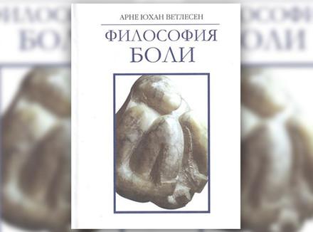 Арне Юхан Ветлесен  «Философия боли»