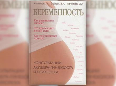 Г. Филиппова, Е. Захарова, Е. Печникова «Беременность. Консультации акушера-гинеколога и психолога»
