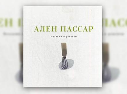 « Коллажи и рецепты» Ален Пассар