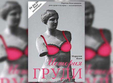 Мэрилин Ялом «История груди»