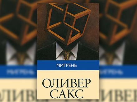 Оливер Сакс «Мигрень»